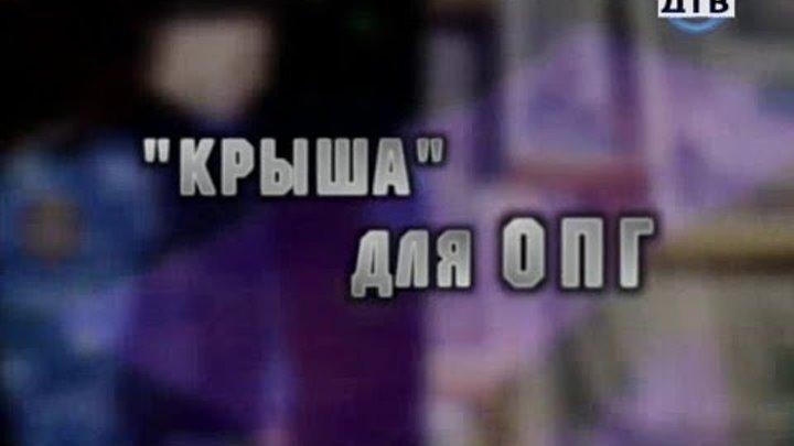 """Департамент собственной безопасности - 8 серия. """"Крыша"""" для ОПГ"""