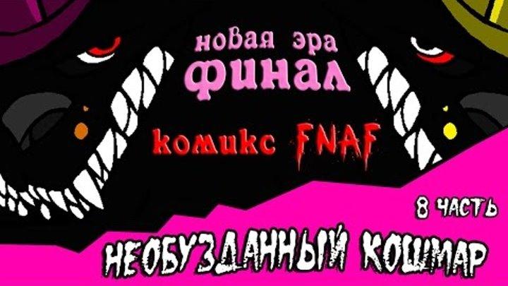 Новая эра финал. Необузданный кошмар (8 часть комикс fnaf)