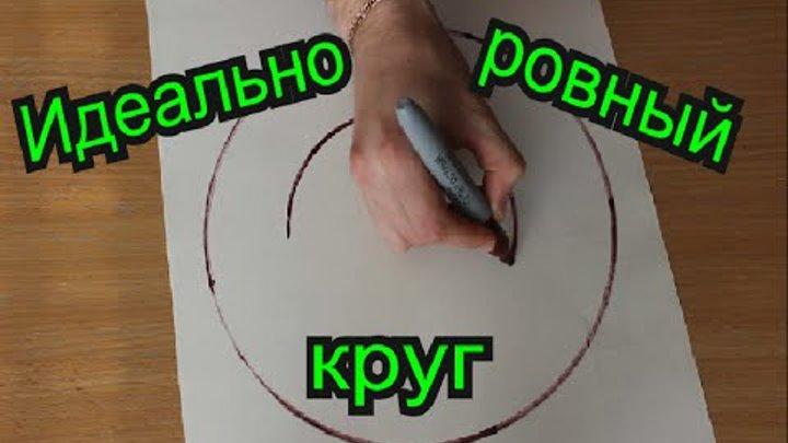 Как нарисовать идеальный круг от руки.