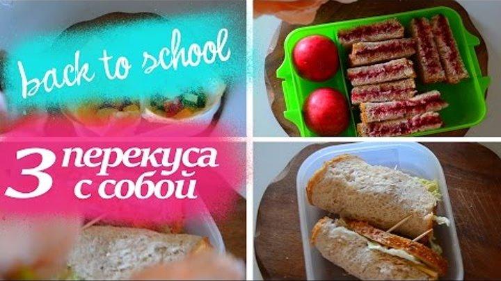 3 идеи полезных и быстрых перекусов в школу | универ | работу