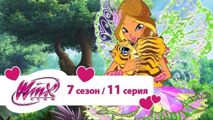 Клуб Винкс - Сезон 7 Серия 11 - Миссия в джунглях | Мультики про фей для девочек