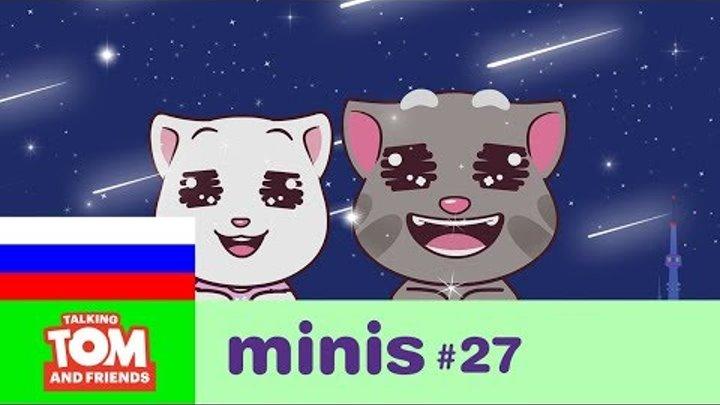 Говорящий Том и Друзья Мини, 27 серия - НОЧЬ ПАДАЮЩИХ ЗВЁЗД