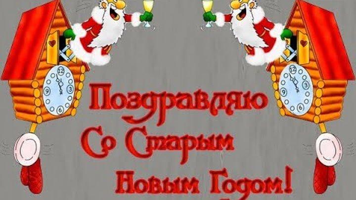 """""""Добавьте нам хоть Старый Новый год..."""" История странного праздника. Ю. Мориц."""