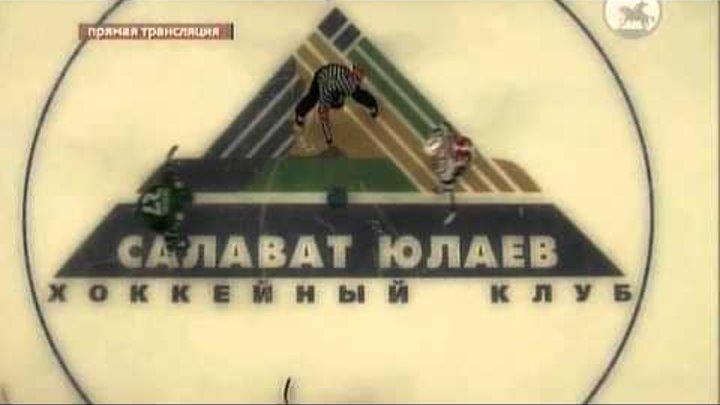 Дерби Салават Юлаев - Ак Барс