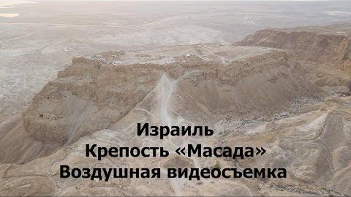 """Израиль, Крепость """"Масада"""" воздушная съемка"""