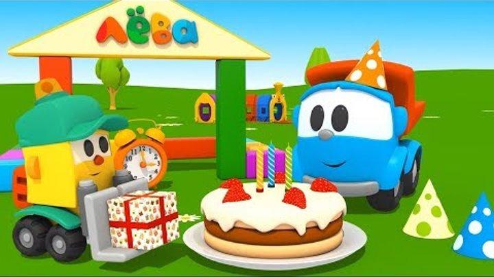 Грузовичок Малыш Лева: готовимся к дню рождения! Развивающий мультфильм про машинки.