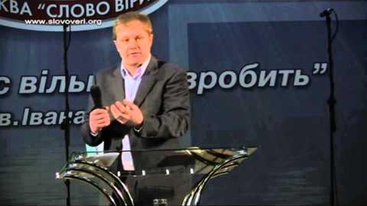 "Юрий Стогниенко - ""Шаг веры""."
