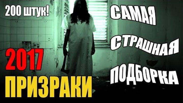 ТОП призраков 2017 - самые страшные привидения из астрала (200 штук!)