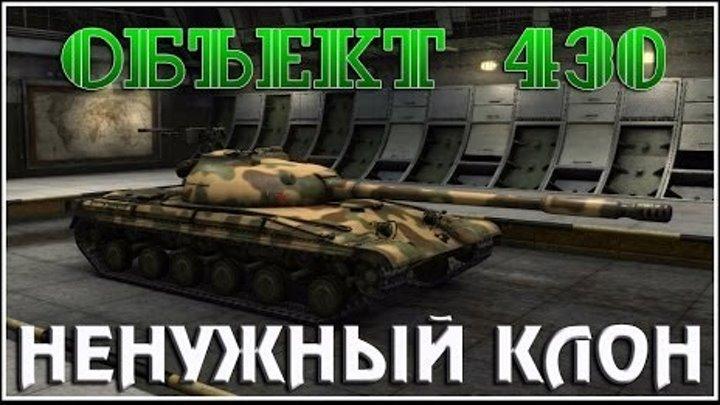 Объект 430 - Новый Клон Т-62А