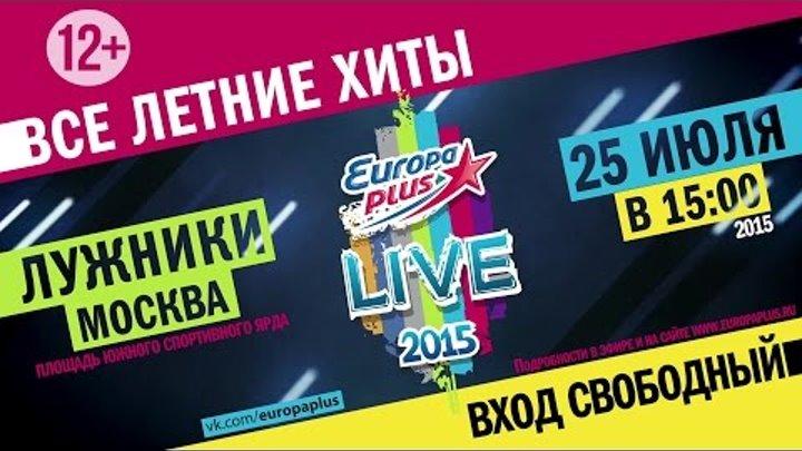 Europa Plus LIVE 2015 - 25 июля, Москва, Лужники - Европа Плюс