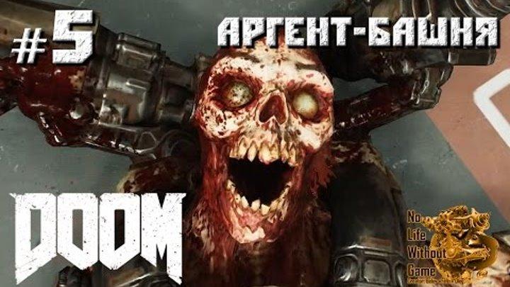 Doom (2016)[#5] - Аргент-башня (Прохождение на русском(Без комментариев))