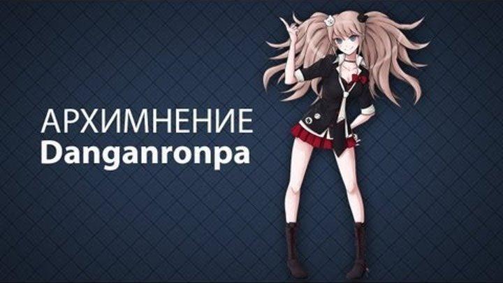 [АРХИМНЕНИЕ] Danganronpa (Школа отчаяния)