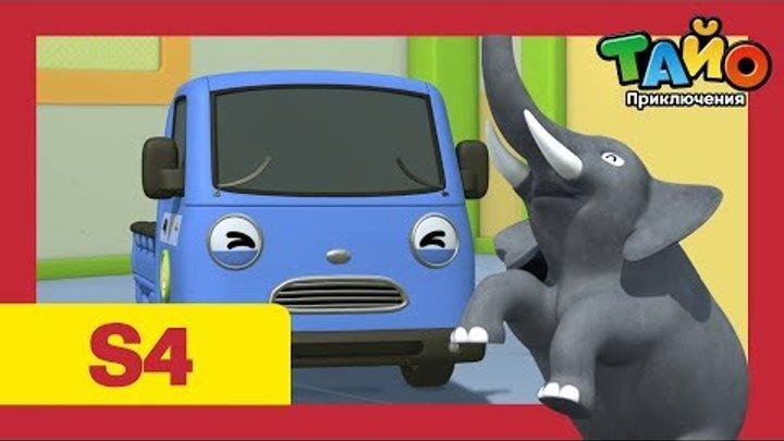 Приключения Тайо сезон 4 l серия 3 Пожалуйста поверьте мне l тайо маленький автобус на русском