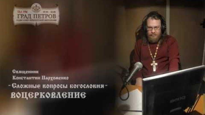 ВОЦЕРКОВЛЕНИЕ - Прот. Константин Пархоменко