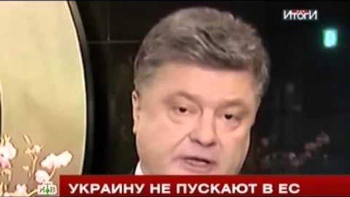 НТВ Итоги дня 06.04.2016 Украину не пускают в ЕС