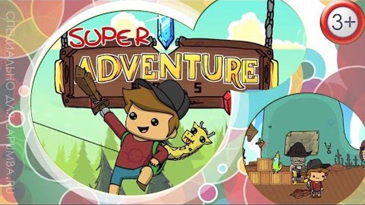 Super adventure pals прохождение мультик игра для детей головоломка