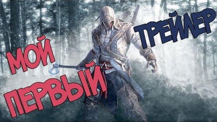 КРЕДО УБИЙЦЫ - МОЙ РУССКИЙ ТРЕЙЛЕР | Assassin's Creed - Trailer World Premiere