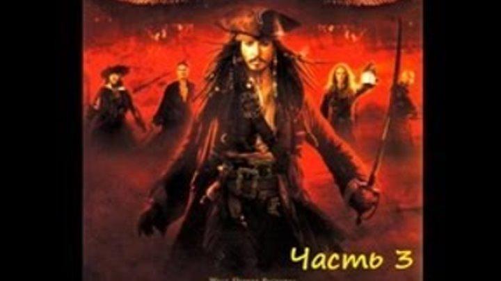 Пираты Карибского моря: На краю света. Прохождение Часть 3