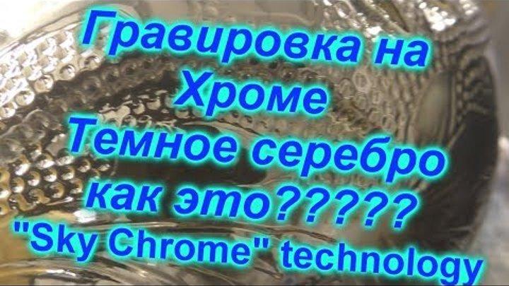 """Темный """"Хром"""" Гравировка - Sky Chrome technology на обучение скидки"""
