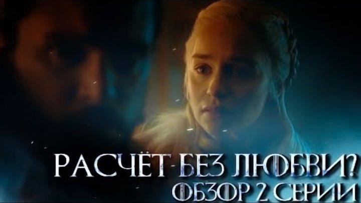 Игра престолов 8 сезон 2 серия - Любит ли Дейенерис Джона Сноу? - Обзор серии