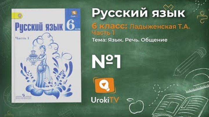 Задание № 1 — Русский язык 6 класс (Ладыженская, Баранов, Тростенцова)