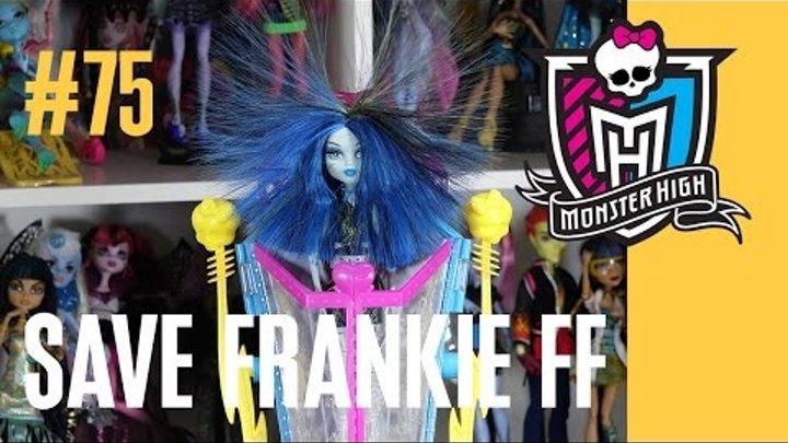 моя полная коллекция Монстр Хай (Монстрические мутации) SAVE FRANKIE