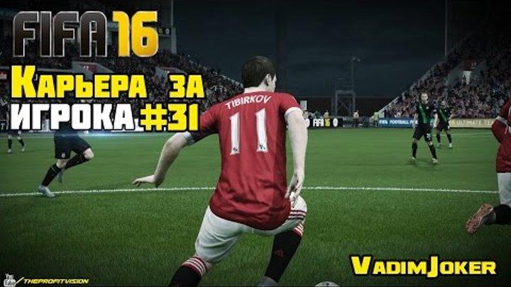 FIFA 16 | Карьера за игрока #31 [Развязка очень близка]
