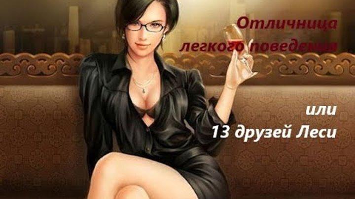 """Байки от Pokerface """"Отличница легкого поведения или 13 друзей Леси"""""""
