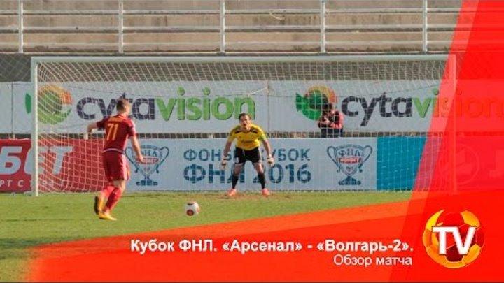 Кубок ФНЛ. «Арсенал» - «Волгарь-2». Обзор матча