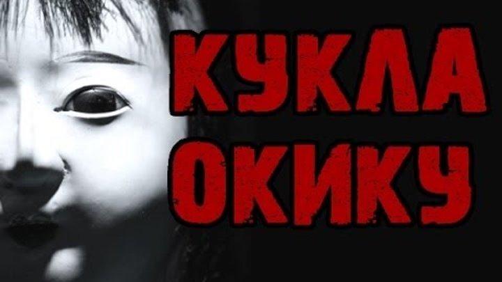 Паранормальные явления - Кукла Окику