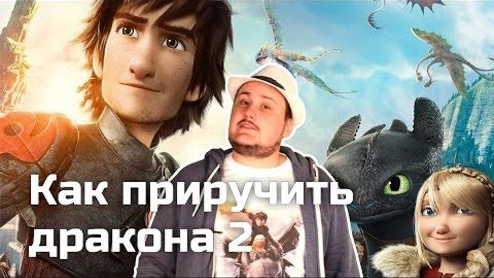 [Обо всем понемногу] Как приручить дракона 2