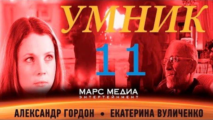 """Сериал """"Умник"""" - 11 Серия (1 сезон)"""