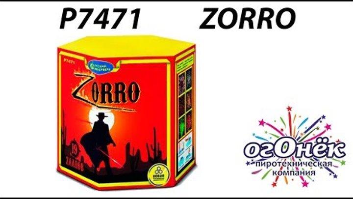 """Р7471 ZORRO (1""""х 19) пиротехника оптом """"огОнёк"""""""