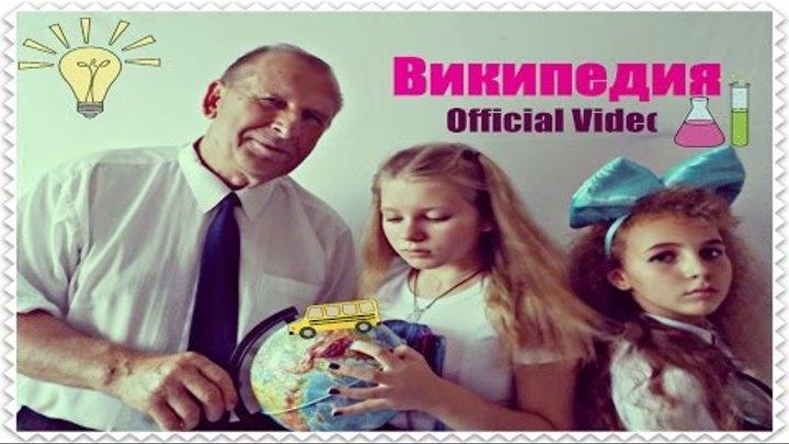 Музыкальные Розы - Википедия ( Клип к 1 Сентября 2016 года ) Official Video