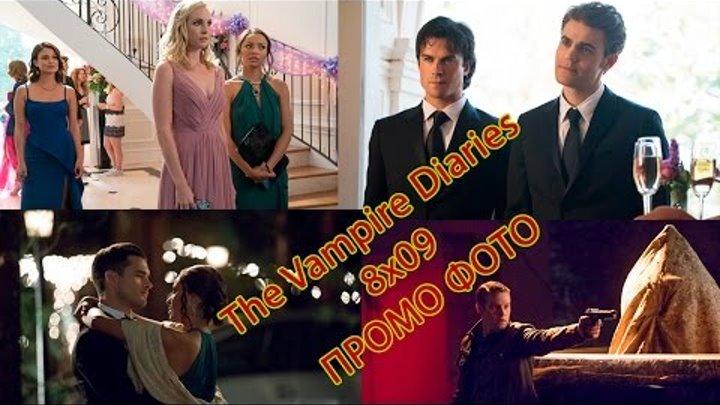 Дневники вампира 8x09 Промо фото – увидим ли мы Елену? Новые стиллы Простая близость касания.