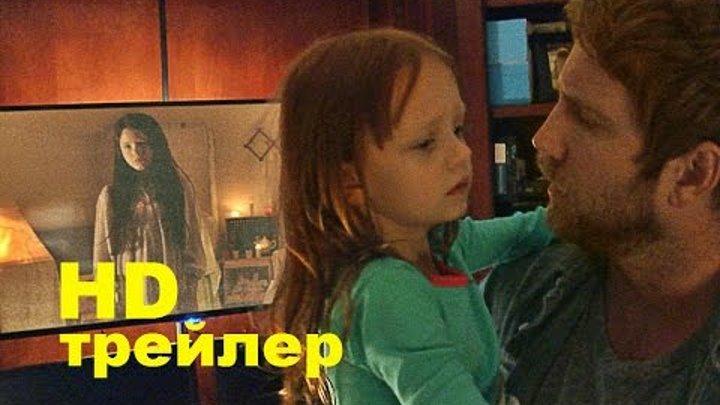 Паранормальное явление 5 Призраки в 3D (2015) Трейлер на русском