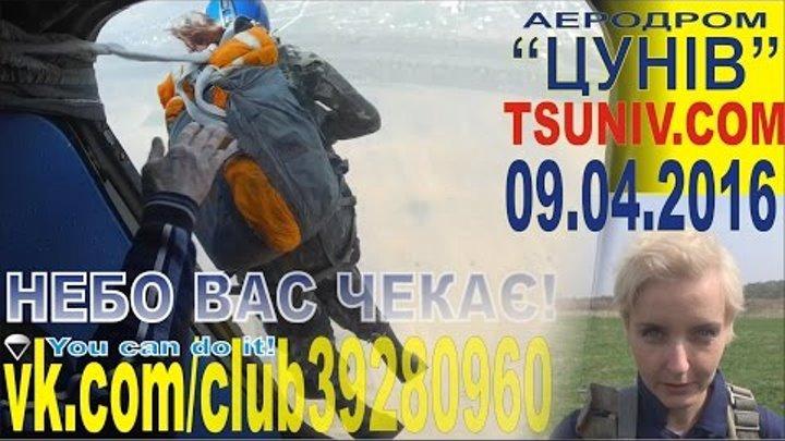 Стрибки з парашутом Львів аеродром Цунів Tsuniv DZ 09 04 2016