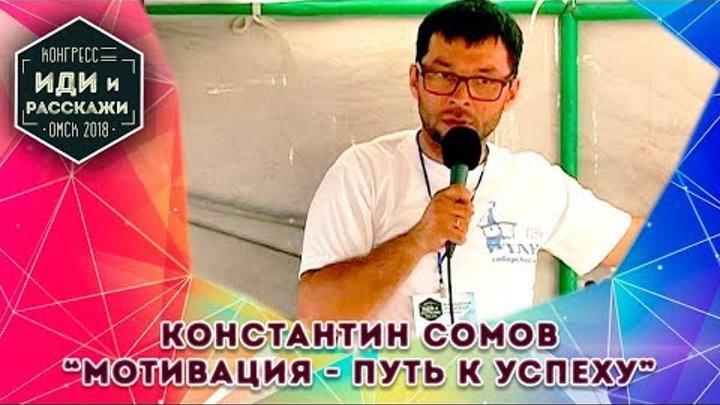 Константин Сомов - Мотивация - путь к успеху