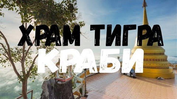 ХРАМ ТИГРА   Краби   2018