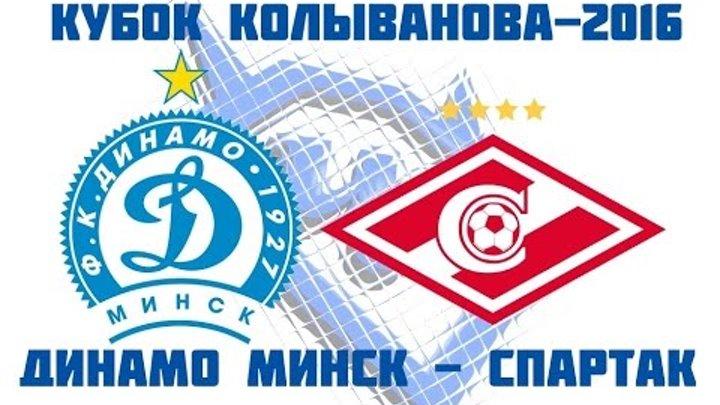 Динамо Мн - Спартак