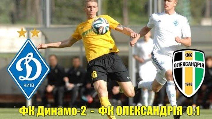 27-й тур 15-05-2015 ФК Динамо-2 Киев - ФК Александрия 0-1 _ сезон 2014-2015