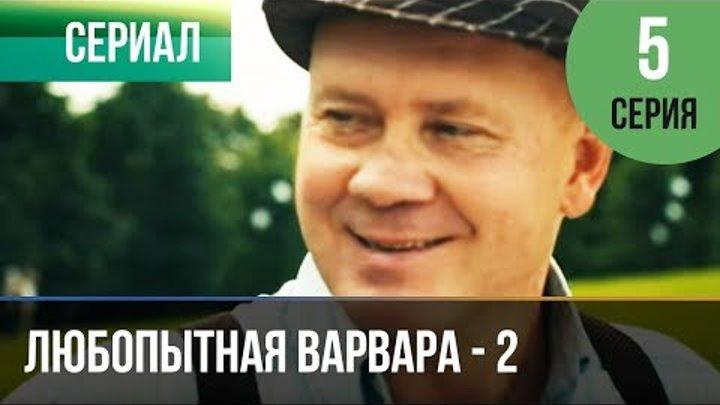 ▶️ Любопытная Варвара - 2 сезон 5 серия - Детектив | Фильмы и сериалы