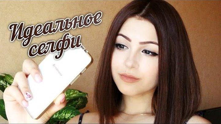Как сделать идеальное селфи( советы/хитрости) / Perfect Selfie
