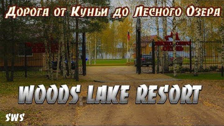SWS: WOODS LAKE RESORT, Лесное озеро, Дорога от Куньи до Загородного Отеля