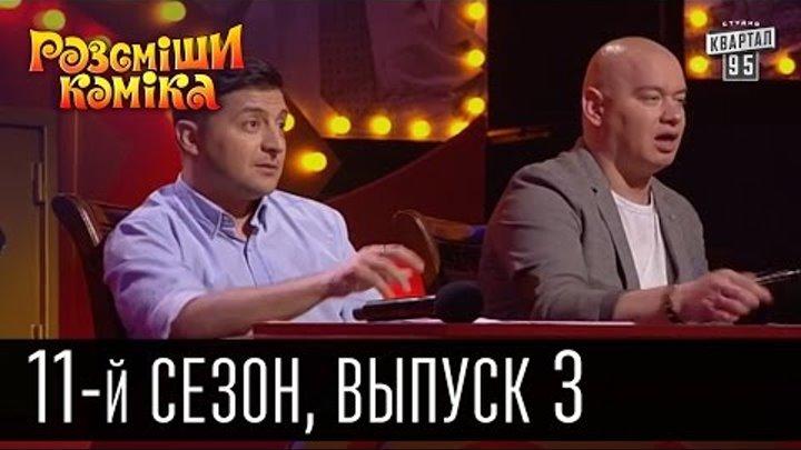 Рассмеши комика - 2016 - новый 11 сезон , 3 выпуск   шоу юмора