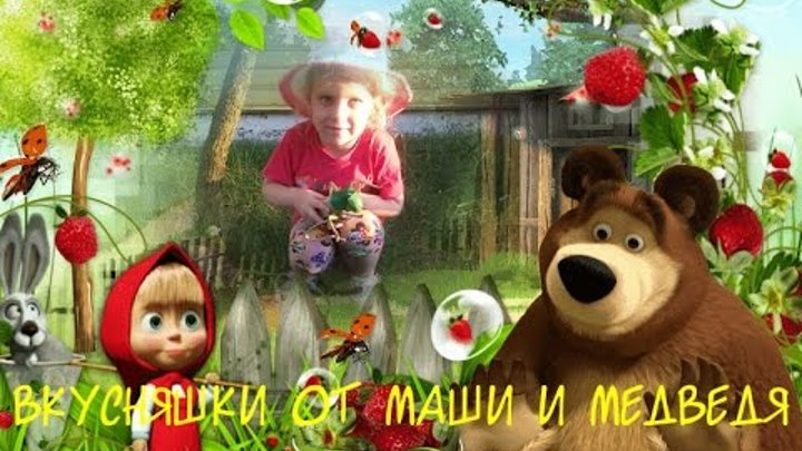 МАША и МЕДВЕДЬ Сладкая Жизнь ЗАКЛИНАНИЕ на Сладости Masha and the Bear Sweet Life