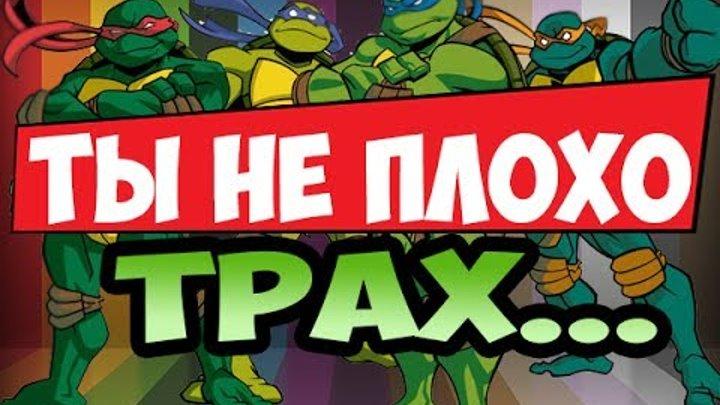 ТЫ НЕ ПЛОХО ТРАХАЕ... ИГРА ЧЕРЕПАШКИ-НИНДЗЯ 2003