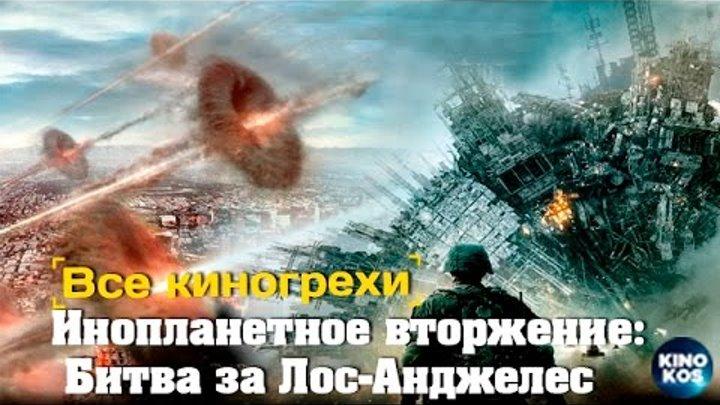 """Все киногрехи и киноляпы """"Инопланетное вторжение: Битва за Лос-Анджелес """""""