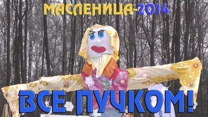 """""""ВСЕ ПУЧКОМ"""" или """"Масленица 2014"""". Альтернативно-Фольклорный клип."""