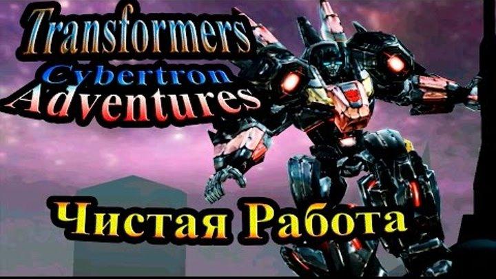 Трансформеры Приключения на Кибертроне (Cybertron Adventures) - часть 4 - Чистая Работа
